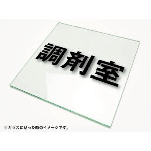 カッティングシート文字 切り文字ステッカー 3M製屋外用 調剤室Sサイズ|diykanbanstore