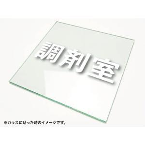 カッティングシート文字 切り文字ステッカー 3M製屋外用 調剤室Sサイズ diykanbanstore 02