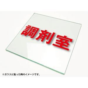 カッティングシート文字 切り文字ステッカー 3M製屋外用 調剤室Sサイズ diykanbanstore 03