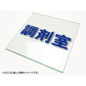 カッティングシート文字 切り文字ステッカー 3M製屋外用 調剤室Sサイズ diykanbanstore 04