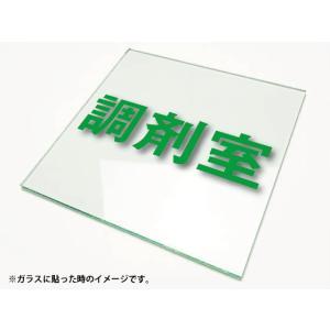 カッティングシート文字 切り文字ステッカー 3M製屋外用 調剤室Sサイズ diykanbanstore 05