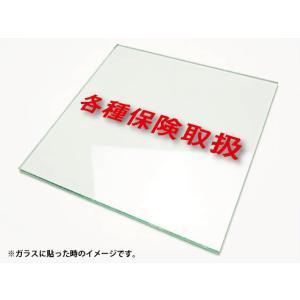 カッティングシート文字 切り文字ステッカー 3M製屋外用 各種保険取扱Lサイズ diykanbanstore 03