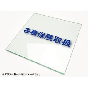 カッティングシート文字 切り文字ステッカー 3M製屋外用 各種保険取扱Lサイズ diykanbanstore 04
