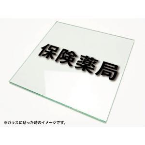 カッティングシート文字 切り文字ステッカー 3M製屋外用 保険薬局Lサイズ|diykanbanstore