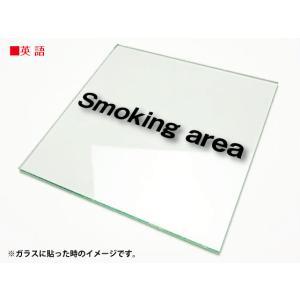 多言語カッティングシート文字 切り文字ステッカー 3M製屋外用 喫煙所|diykanbanstore