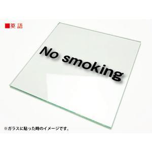 多言語カッティングシート文字 切り文字ステッカー 3M製屋外用  禁煙|diykanbanstore