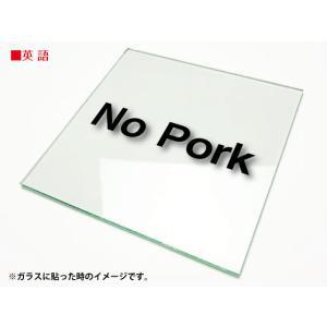 多言語カッティングシート文字 切り文字ステッカー 3M製屋外用 豚肉不使用|diykanbanstore