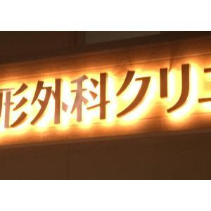 発光箱文字看板 ステンレス箱文字 LED内蔵の無料お見積り diykanbanstore