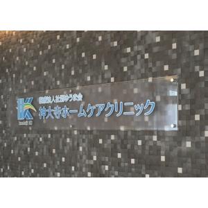 壁面看板/アクリルタイプの無料お見積り|diykanbanstore