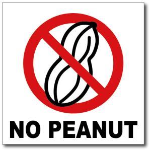 NO PEANUT/ピーナツは使用していませんの禁止食品表示ステッカー|diykanbanstore