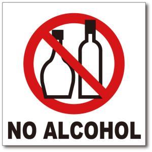 NO ALCOHOL/アルコールは使用していませんの禁止食品表示ステッカー|diykanbanstore