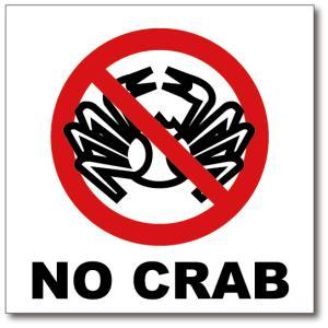 NO CRAB/蟹は使用していませんの禁止食品表示ステッカー|diykanbanstore