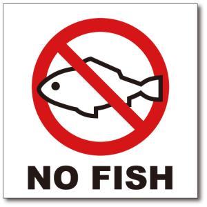 NO FISH/魚は使用していませんの禁止食品表示ステッカー|diykanbanstore