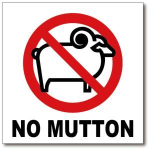 NO MUTTON/羊肉は使用していませんの禁止食品表示ステッカー|diykanbanstore
