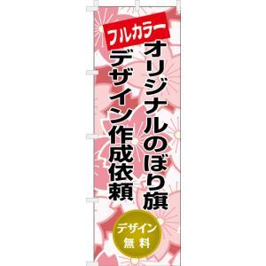 のぼり オリジナルのぼり旗 デザイン依頼20枚〜49枚 フルカラー 高画質 販促品 店舗広告 基本デザイン無料 diykanbanstore