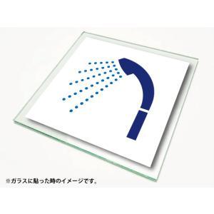 ピクトサイン 絵文字サイン ピクトグラム シャワー室ステッカーLサイズ|diykanbanstore