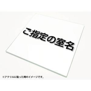 ルームサイン・室名札用カッティングシート オーダーカッティングシート|diykanbanstore