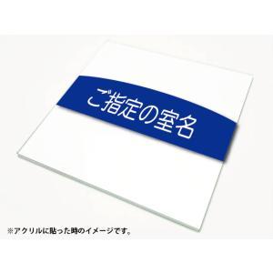 ルームサイン・室名札用カッティングシート オーダーカッティングシート かまぼこ|diykanbanstore