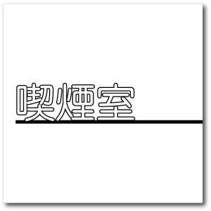 ルームサイン・室名札用ステッカー 喫煙室 diykanbanstore