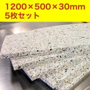 【まとめ買い】DIY用資材 チップウレタン 1200×500×30mm 5枚セット ベンチシート 車...
