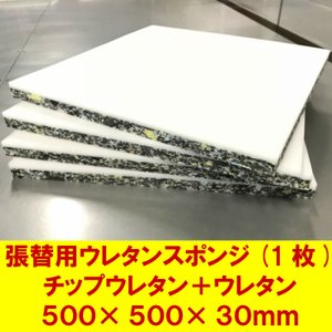 日本製 チップウレタン20mm+ウレタン10mm接着品  椅子張替やシートクッション交換用ウレタンス...