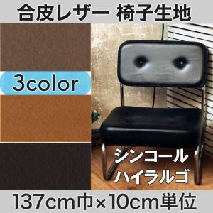 日本製 合皮PUレザー 椅子生地 ビニールレザー DIY 椅子 ソファ クッション 張替用 生地 137cm巾 量り売り イエロー ブラック グレー ブラウン