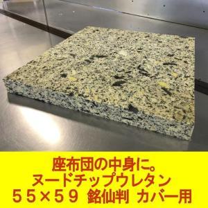 日本製 ヌードチップウレタン 座布団 5...