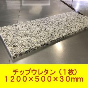 DIY用資材 チップウレタン 1200×500×30mm 1枚 ベンチシート 車中泊マット キャンピ...