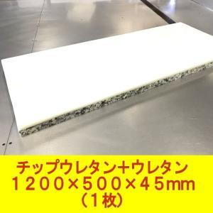 DIY用資材 チップウレタン+ウレタン接着品 1200×500×45mm 1枚 ベンチシート 椅子 ...