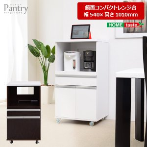 キャスター付き鏡面仕上げレンジ台 -Pantry-パントリー 幅54cmタイプ (キッチンカウンター・レンジワゴン)の写真
