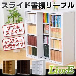 スライド書棚 -Livre-リーブル (ダブルスライド・深型タイプ)