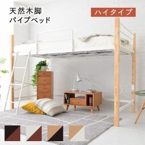 ■商品説明  天然木の支柱がおしゃれなパイプベッド。高さはハイタイプなので、ベッドの下には収納スペー...