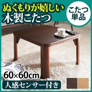 こたつ テーブル 人感センサー付きこたつ ミッテ 60x60cm 正方形