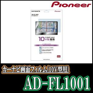 パイオニア/AD-FL1001 カーナビ画面フィルム(10V型) Carrozzeria正規品販売店|diyparks