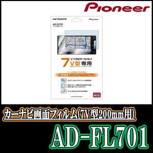パイオニア/AD-FL701 カーナビ画面フィルム(7V型200mmワイド用) Carrozzeria正規品販売店|diyparks