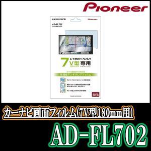 パイオニア/AD-FL702 カーナビ画面フィルム(7V型180mm) Carrozzeria正規品販売店|diyparks