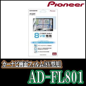 パイオニア/AD-FL801 カーナビ画面フィルム(8V型用) Carrozzeria正規品販売店|diyparks