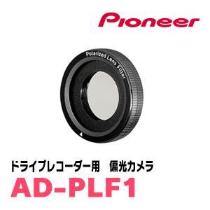 パイオニア/AD-PLF1 ドライブレコーダー用偏光フィルター Carrozzeria正規品販売のデイパークス diyparks