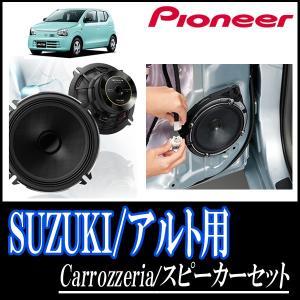 アルト フロントスピーカーセット パイオニア/TS-C1730S + UD-K526 (17cm/高音質モデル/取付資料あり)|diyparks