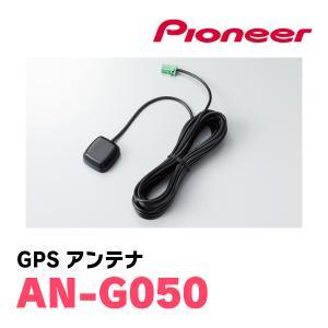 パイオニア/AN-G050 GPSアンテナ PIONEER/Carrozzeria正規品販売のデイパークス|diyparks