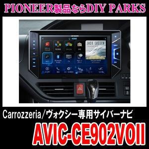 AVIC-CE902VO / ヴォクシー(80系)専用サイバーナビ 10インチモデル PIONEER/カロッツェリア・正規品販売店|diyparks