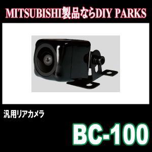 MITSUBISHI/BC-100 RCA接続リアカメラ/ブラック (正規販売店のDIY PARKS) diyparks