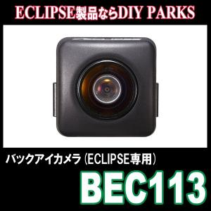 ECLIPSE/BEC113 ECLIPSE専用バックアイカメラ (正規販売店のDIY PARKS) diyparks