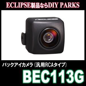 ECLIPSE/BEC113G 汎用RCAタイプバックアイカメラ (正規販売店のDIY PARKS) diyparks