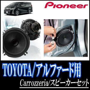 アルファード(30系)用 パイオニア/TS-C1730 + UD-K521 スピーカーセット/リア(...