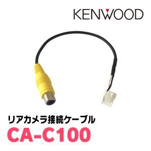 KENWOOD/CA-C100 ケンウッド専用/RCA端子変換カメラ接続ケーブル (正規販売店のデイパークス) |diyparks