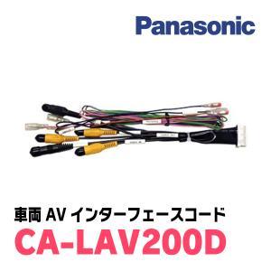 Panasonic CA-LAV200D 車両AVインターフェースコード (正規販売店のデイパークス)|diyparks