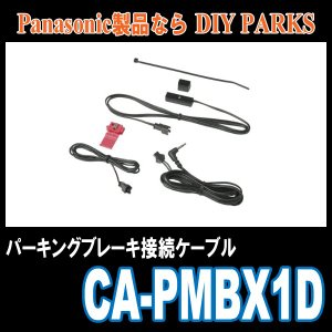 Panasonic CA-PMBX1D パーキングブレーキ接続ケーブル/ポータブルナビ用 (正規販売店のデイパークス)|diyparks