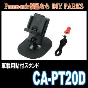 Panasonic CA-PT20D 車載用貼付スタンド/ポータブルナビ用 (正規販売店のデイパークス)|diyparks
