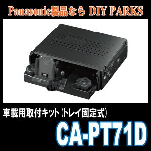 Panasonic CA-PT71D 車載用取付キット/ポータブルナビ用 (正規販売店のデイパークス)|diyparks